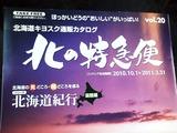北海道ヨネスケ