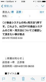 2014-07-20-08-59-48