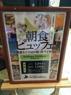 朝食info
