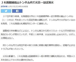 20151227 JR トンネル火災