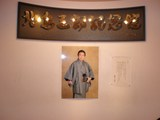 北島三郎記念館