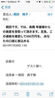 2014-07-20-02-00-06