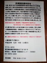 東京第一財務報告センター