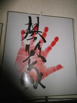 琴奨菊 サイン