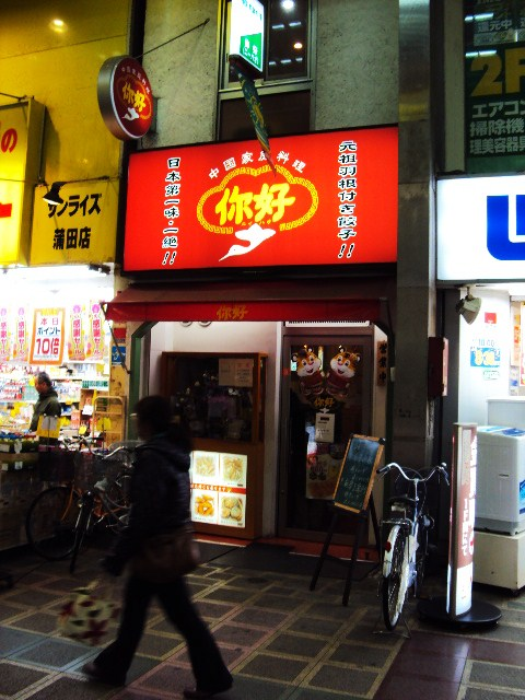 JR蒲田駅西口から徒歩1分
