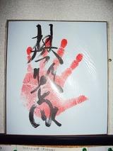 琴奨菊のサイン