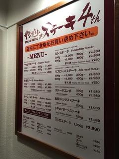 kaidan menu