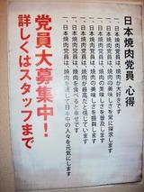 日本焼肉党 心得