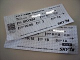 スカイマーク航空券