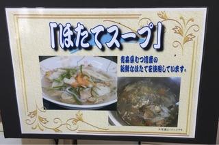 ほたてスープ