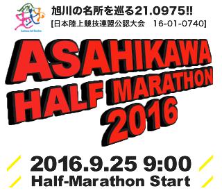 2016 旭川ハーフ ロゴ