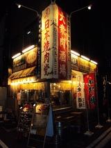 日本焼肉党