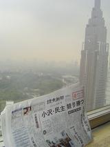 サザンタワーと新聞