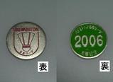バドミントン・トス用コイン