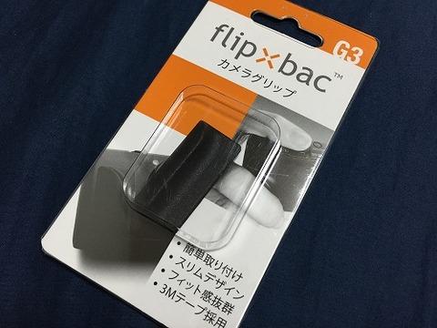 flip bac_カメラグリップ_XQ1_1