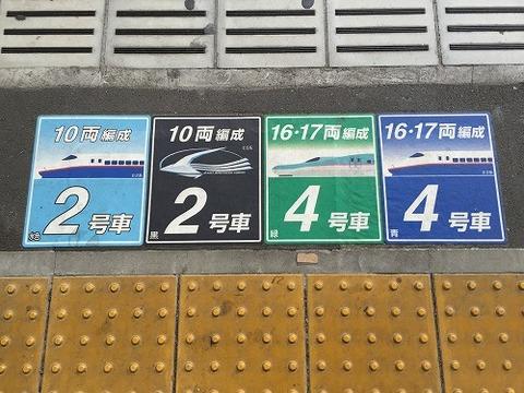 新幹線あれこれ3