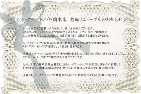 DM 移転 イメージ2 (3)
