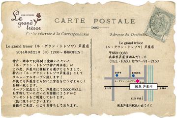 ショップカード 芦屋店オープンイメージ3 (5)