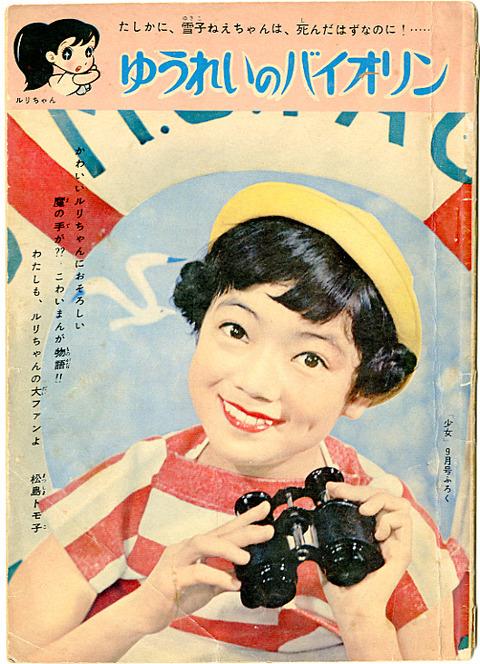 松島トモ子の画像 p1_3