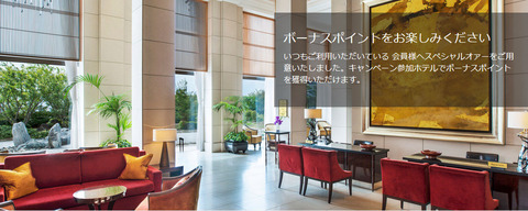 marriottjapanpromo