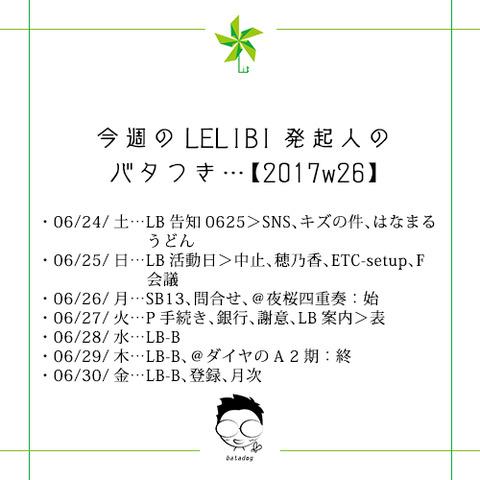今週のLELIBI発起人のバタつき…【2017w26】