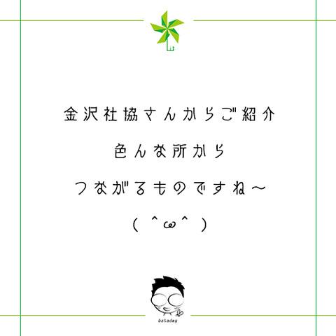 金沢社協より紹介がありました~!