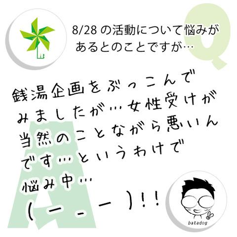 btdg_blog_160824_1
