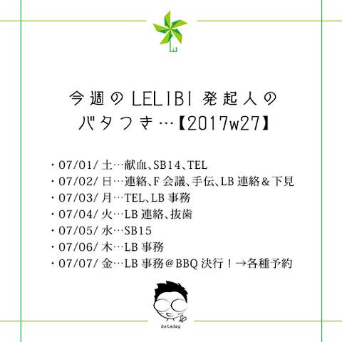 今週のLELIBI発起人のバタつき…【2017w27】