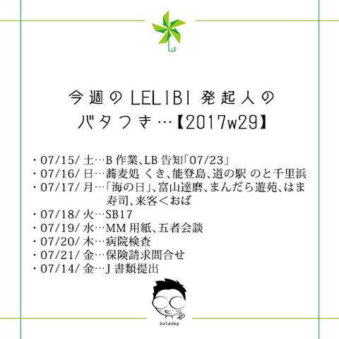 今週のLELIBI発起人のバタつき…【2017w29】