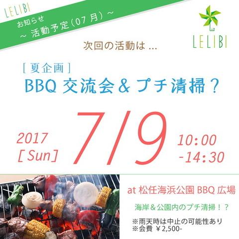 活動予告「07/09」BBQ交流会