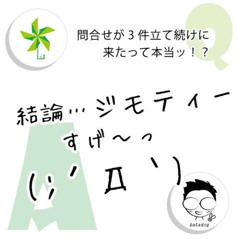 ジモティーすげ~っ(;´Д`)