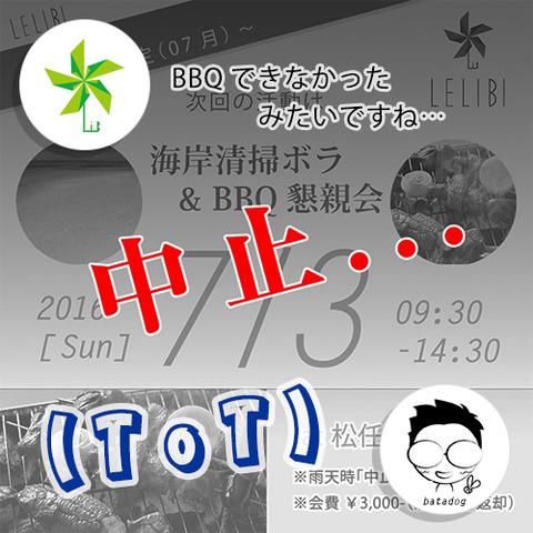 btdg_blog_160704_1