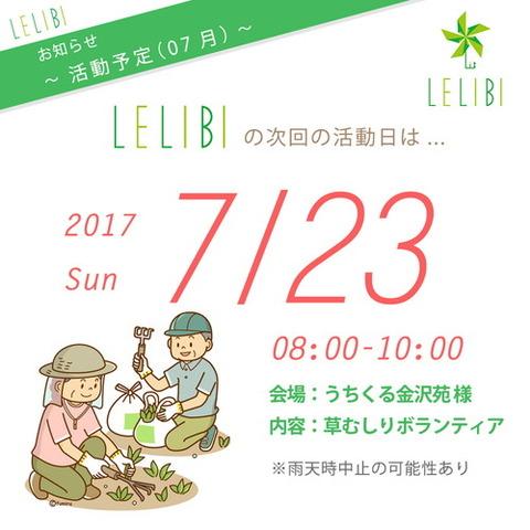 活動予告「07/23」草むしりボラ