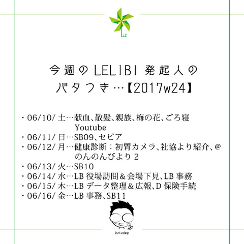 btdg_blog_170616_1
