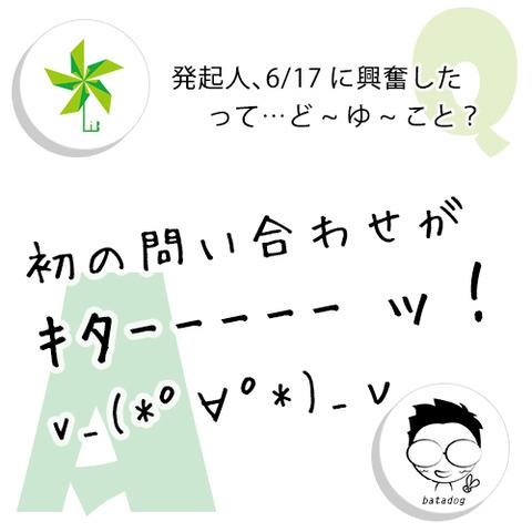 LELIBIへの問い合わせがキタ━━(*゚∀゚*)━━!!