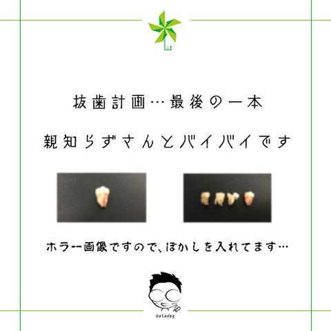btdg_blog_170706_1