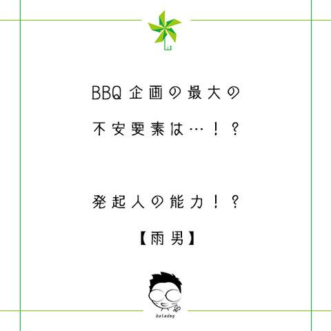 BBQ企画の最大の不安要素は…!?
