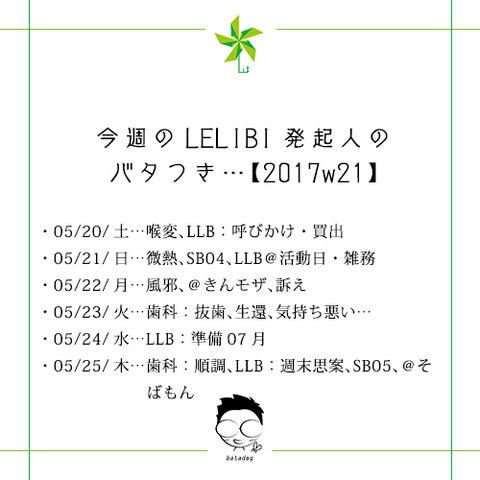 今週のLELIBI発起人のバタつき…【2017w21】