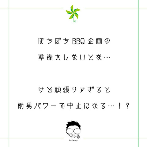 btdg_blog_170629_1