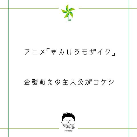 アニメ「きんいろモザイク」の感想