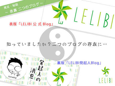LELIBI発足秘話:表のブログと裏のブログ