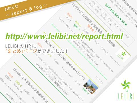 LELIBIのHPに「Report」(まとめ)ページができました