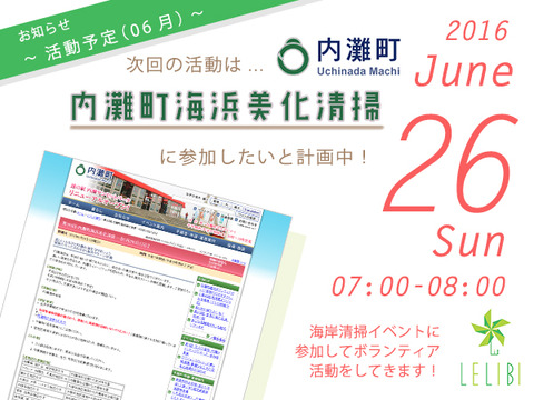 活動告知:06/26に「内灘町海浜美化清掃」に参加