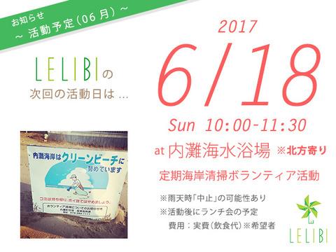 活動告知:定期海岸清掃(06/18 内灘)&ランチ会