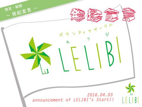 LELIBI発足秘話:旧サークルに新サークル宣言