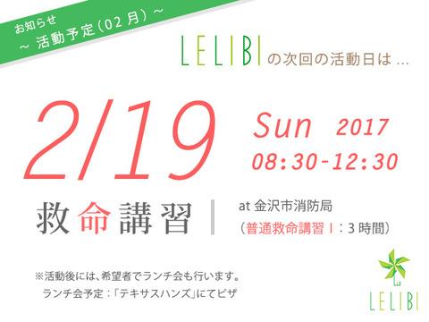 活動告知:救命講習体験(02/19、泉本町)&ランチ会