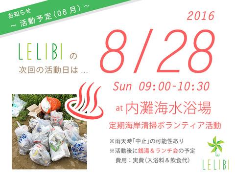 活動告知:定期海岸清掃(08/28、内灘)通常版+α