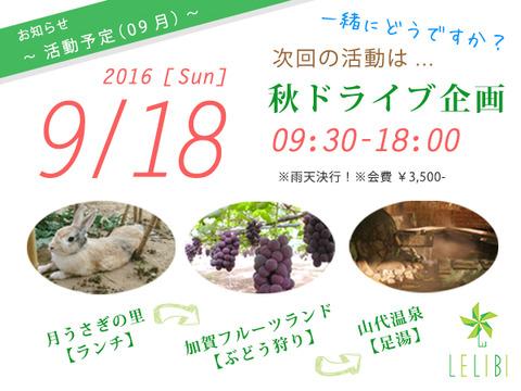 活動告知:秋ドライブ企画@フルーツ狩り体験(09/18、加賀)