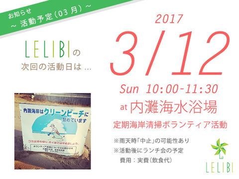 活動告知:定期海岸清掃(03/12、内灘)&ランチ会