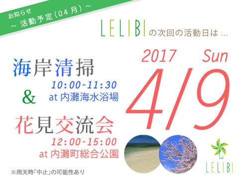 活動告知:定期海岸清掃(04/09、内灘)&花見会【春企画】